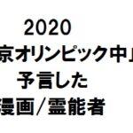 2020東京オリンピック中止を予言した漫画と霊能者