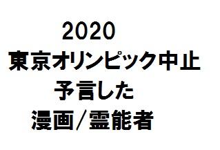 2020東京オリンピック中止を予言した漫画や霊能者