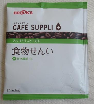 カフェサプリ食物せんいお試し版で便秘改善|ブルックスコーヒー購入方法から体調変化までを紹介