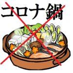 「コロナ禍」の読み方・禍の意味|鍋や渦と間違える原因