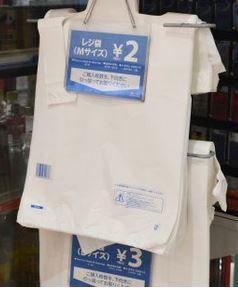 レジ袋を有料化しなければならない4つの条件