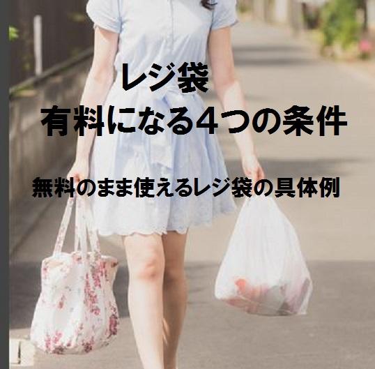 レジ袋を無料で渡せる4つの条件(レジ袋有料化の例外)|レジ袋無料店舗一覧