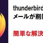 Thunderbirdメール削除できない理由と解決法|ゴミ箱が復活