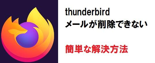 Thunderbirdメールが削除できない時の解決方法|理由はサンダーバードのゴミ箱が無い