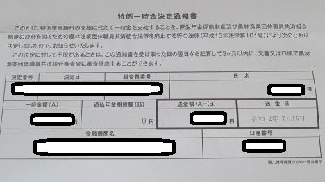 特例一時金決定通知書が届く