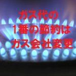 ガス代を安くできるガス会社6社の紹介