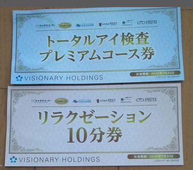 メガネスーパーのトータアイ検査の感想と体験した内容|株主優待のプレミアムコース券を300円で購入