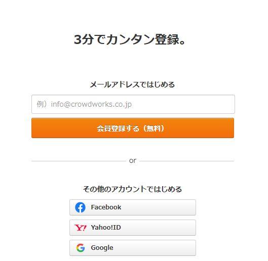初めてのクラウドワークスを簡単1分登録の方法|発注で登録して受注に変更