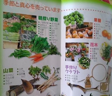「とれたて山ちゃん」農産物