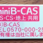 B-CASカード「エラー表示」東芝レグザをカード交換で直したブログ体験記