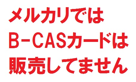 B-CASカードはメルカリで販売してません違法です