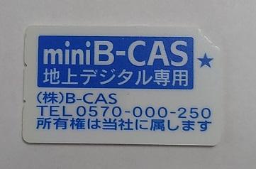 青いミニB-CAS(ビーキャス)カード