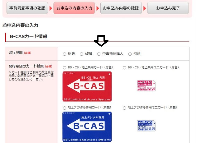 B-CASカード再発行のお申込み(仮申込み)