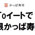 無限かっぱ寿司GoToイート簡単使い方|登録・予約・ポイント使用のやり方