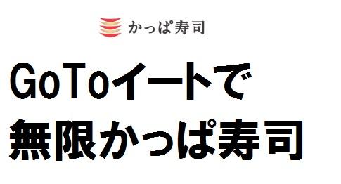 無限かっぱ寿司のGoToイート簡単やり方を説明|登録・予約・ポイントの使い方
