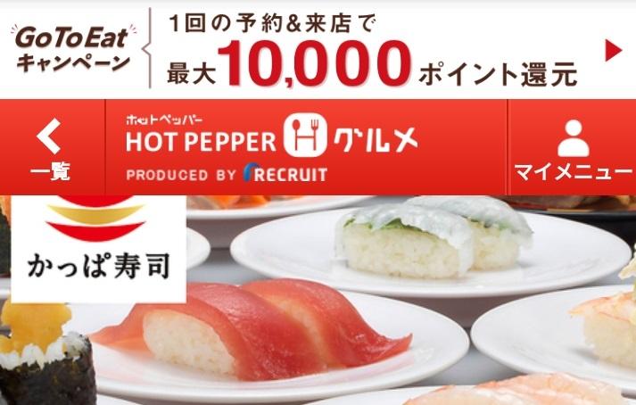 かっぱ寿司GOTOイートの予約