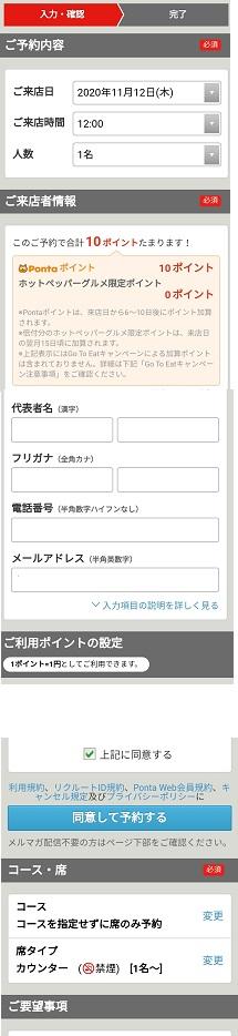 かっぱ寿司GOTOイートの予約手順2