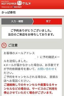 かっぱ寿司GOTOイートの予約手順4