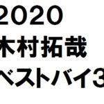 木村拓哉2020買って良かったベスト3商品|ホンマでっかTV