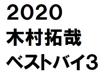 木村拓哉2020買って良かったベスト3商品|ホンマでっかTVで紹介