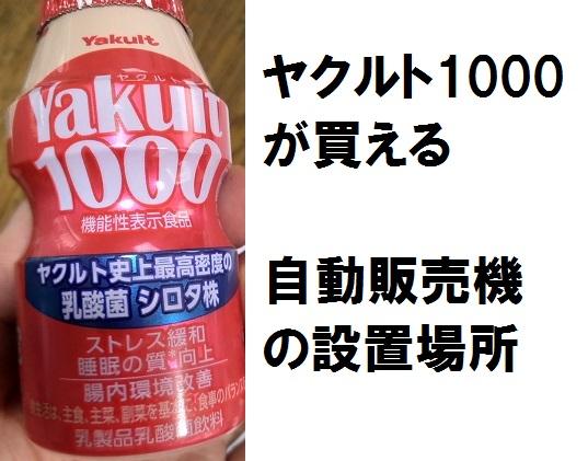 ヤクルト1000の自販機がある駅と場所|東京・神奈川・その他