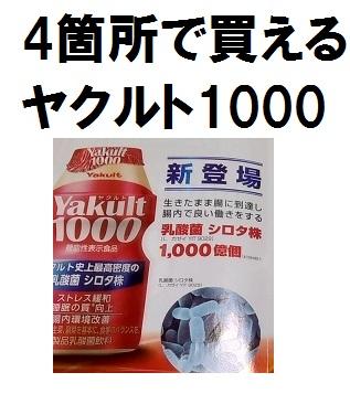 ヤクルト1000が買える限定4つの販売窓口