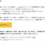 Amazonに問合せしたら詐欺メールだった「amazonのアカウントを更新できませんでした」は偽物