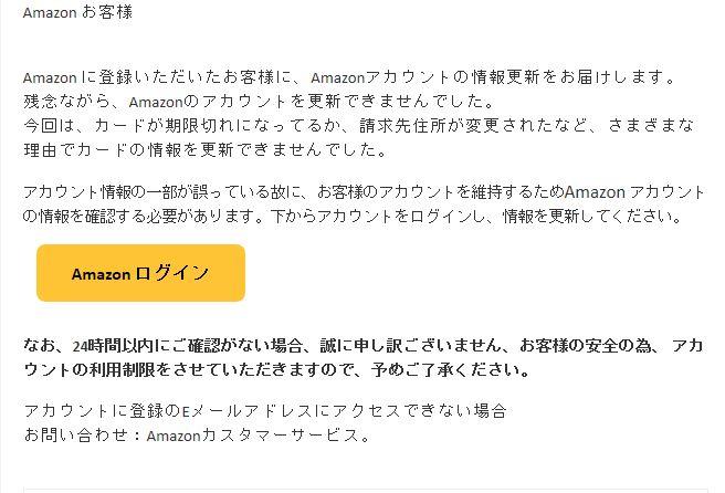詐欺メール?Amazonに問い合わせした結果「Amazon. co. jp にご登録のアカウント(名前、パスワード、その他個人情報)の確認」は偽物
