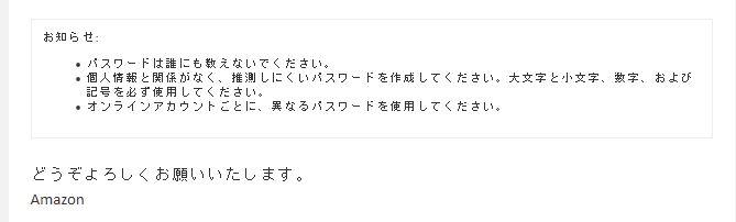 Amazon詐欺メール「Amazon. co. jp にご登録のアカウント(名前、パスワード、その他個人情報)の確認」は偽物で