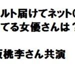 ヤクルトCMの宅配BOXで踊ってる女優は宮澤エマさん|松坂桃李さんと共演