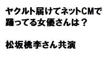 ヤクルト届けてネットCMで踊ってる女優さんは宮澤エマさん|松坂桃李さん共演