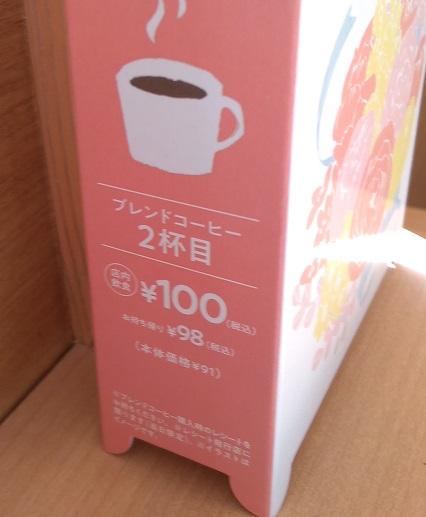 モスバーガー コーヒー追加100円