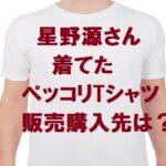 星野源が着てたペッコリTシャツを買う方法(販売購入先)ずん飯尾の他Tシャツ・オリジナルグッズ