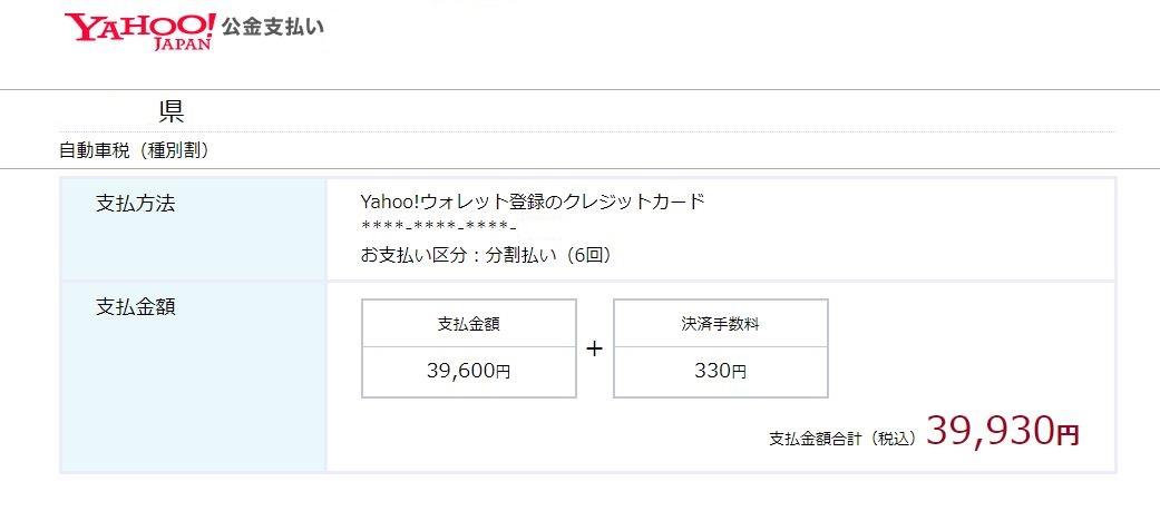 自動車税のクレジット支払い方法|Yahoo!公共支払い