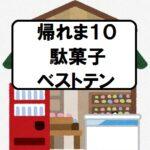 【2021年】「駄菓子ランキング」帰れま10で意外な結果に!キャベツ太郎が圏外?