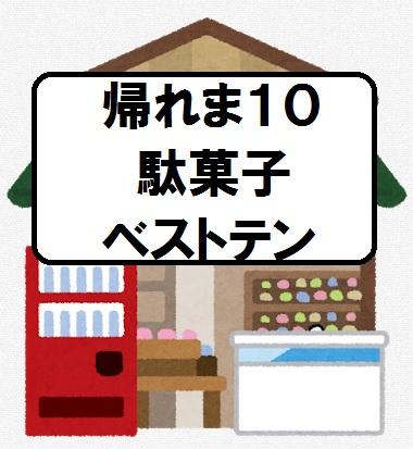 駄菓子ベスト10 【帰れま10】で意外な結果に!