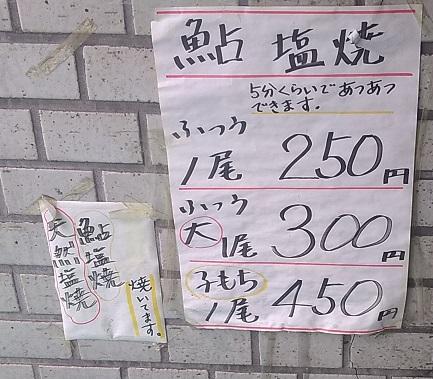 高橋商店の鮎塩焼きの価格