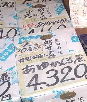鮎の甘露煮 高橋商店