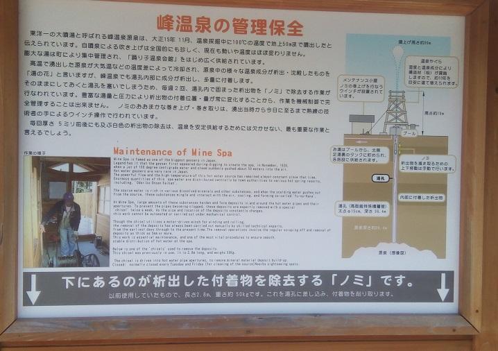 東洋一を誇る大噴湯を体験ブログ:峰温泉大噴湯公園