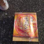 崎陽軒チャーハン弁当が美味しかった実食ブログ|旨い不味い口コミを比較