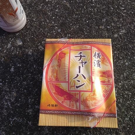 崎陽軒チャーハン弁当が意外にうまかった実食ブログ|旨い不味い口コミと比較してみた