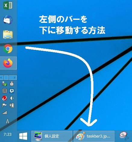 パソコンの縦になったタスクバーを元の下に戻す方法